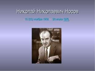 Николай Николаевич Носов (10 (23) ноября1908—26 июля1976)