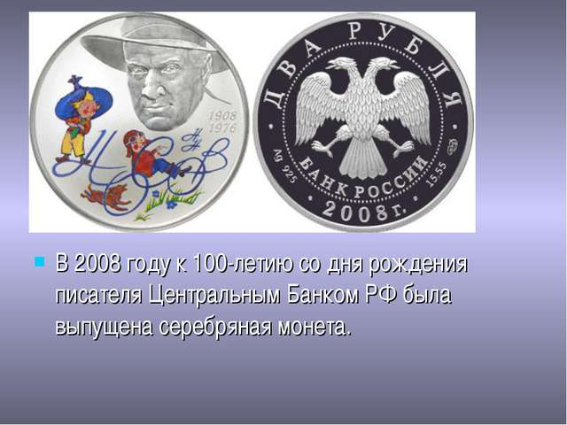 В 2008 году к 100-летию со дня рождения писателя Центральным Банком РФ была в...