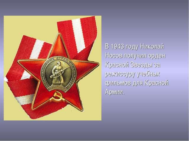 В 1943 году Николай Носов получил орден Красной Звезды за режиссуру учебных ф...