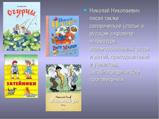 Николай Николаевич писал также сатирические (статьи о русском алфавите, литер...