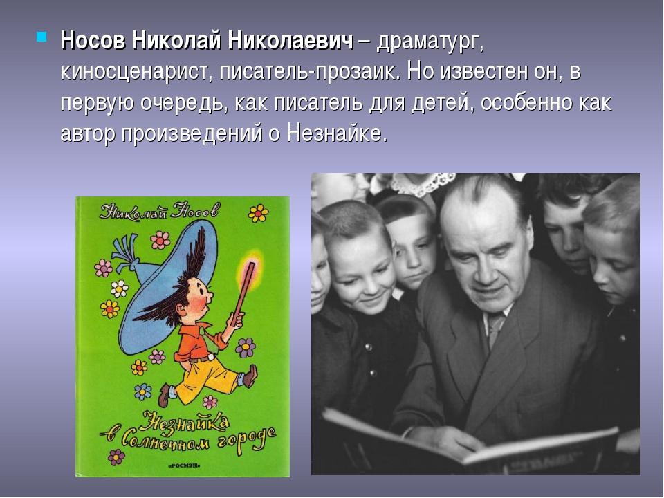 Носов Николай Николаевич– драматург, киносценарист, писатель-прозаик. Но изв...