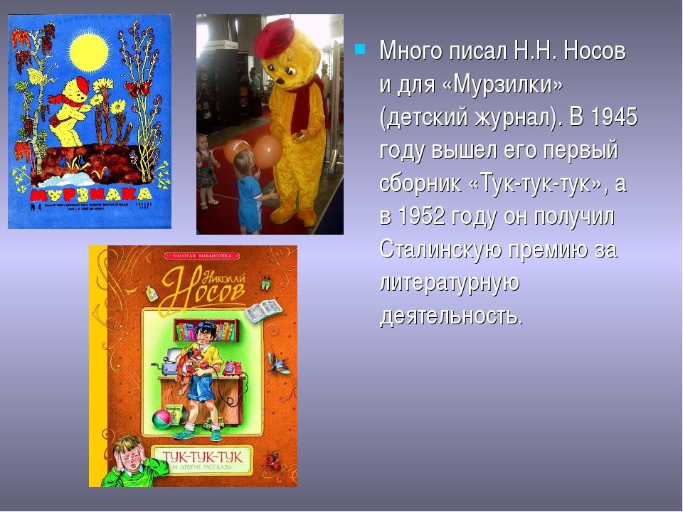 Много писал Н.Н. Носов и для «Мурзилки» (детский журнал). В 1945 году вышел е...