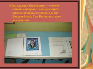«Они служат Отечеству» – в папке собран материал о выпускниках школы, кото