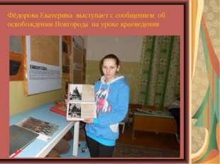 Фёдорова Екатерина выступает с сообщением об освобождении Новгорода на уроке
