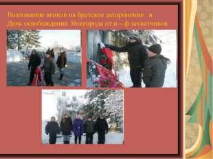 Возложение венков на братское захоронение в День освобождения Новгорода от н