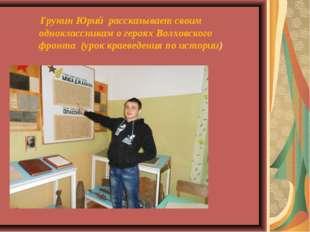 Грунин Юрий рассказывает своим одноклассникам о героях Волховского фронта (у