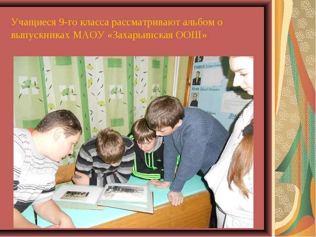 Учащиеся 9-го класса рассматривают альбом о выпускниках МАОУ «Захарьинская ООШ»