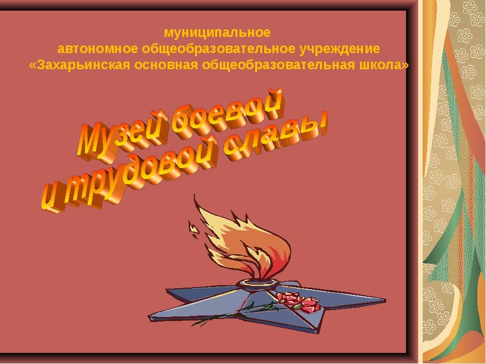 муниципальное автономное общеобразовательное учреждение «Захарьинская основна...