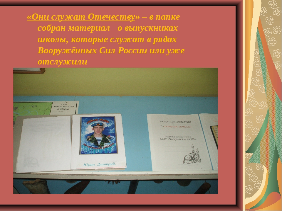 «Они служат Отечеству» – в папке собран материал о выпускниках школы, кото...