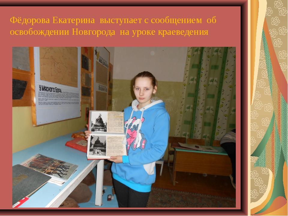 Фёдорова Екатерина выступает с сообщением об освобождении Новгорода на уроке...