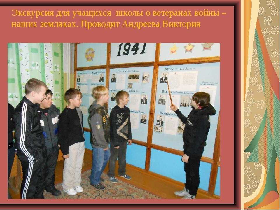 Экскурсия для учащихся школы о ветеранах войны – наших земляках. Проводит Анд...