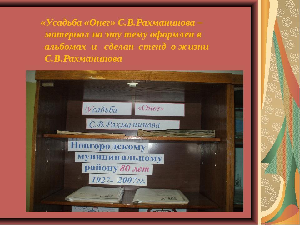 «Усадьба «Онег» С.В.Рахманинова – материал на эту тему оформлен в альбомах...