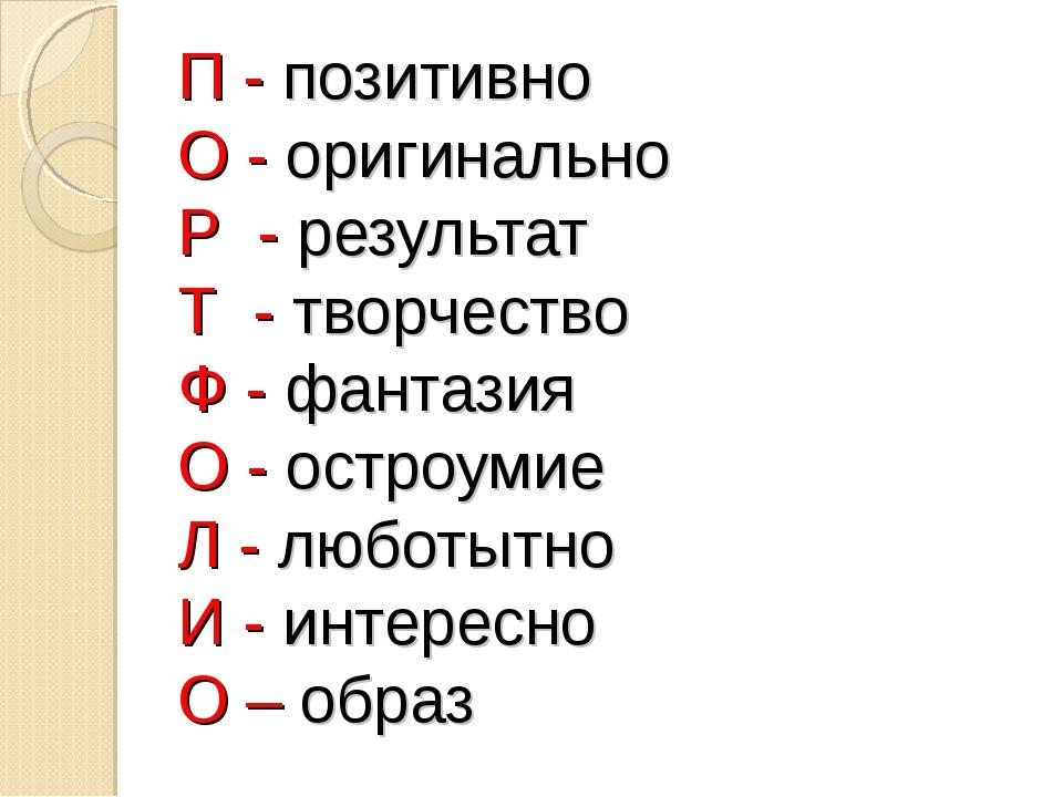 П - позитивно О - оригинально Р - результат Т - творчество Ф - фантазия О -...