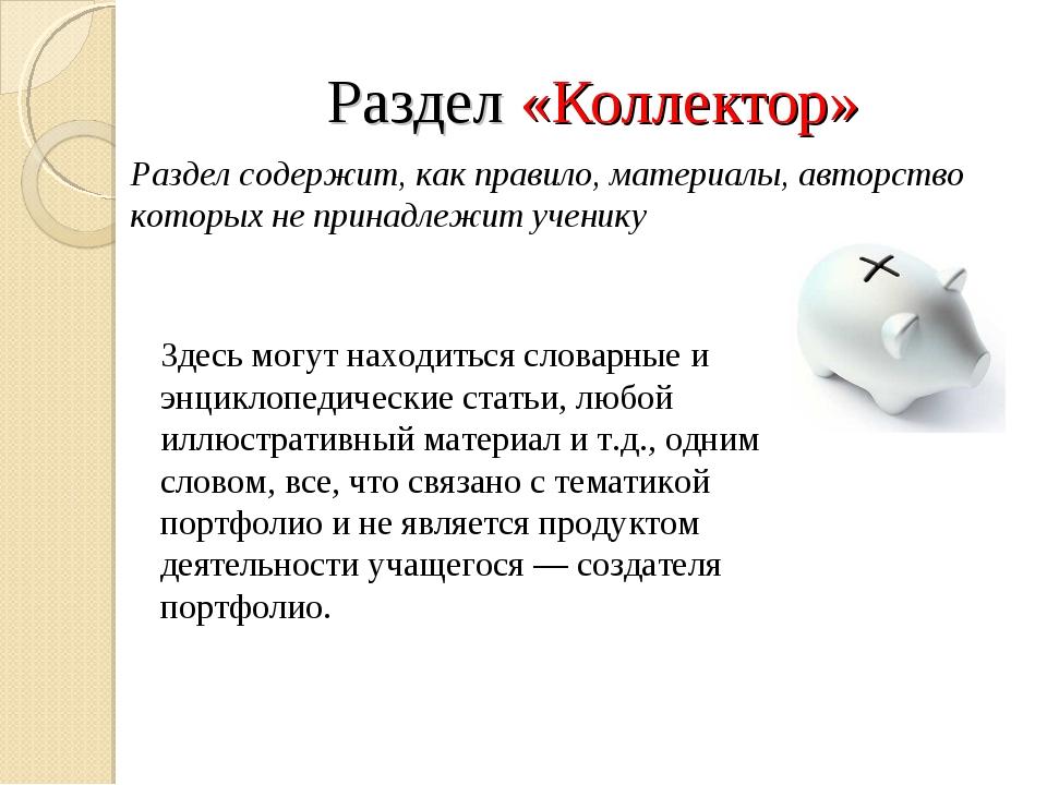 Раздел «Коллектор» Раздел содержит, как правило, материалы, авторство которых...
