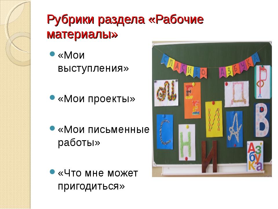 Рубрики раздела «Рабочие материалы» «Мои выступления» «Мои проекты» «Мои пись...