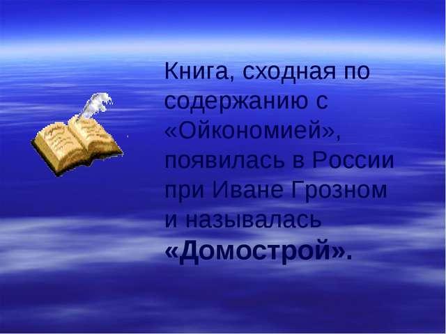 Книга, сходная по содержанию c «Ойкономией», появилась в России при Иване Гро...