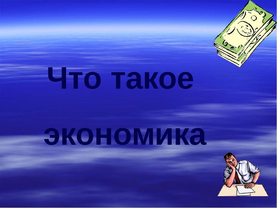 Что такое экономика