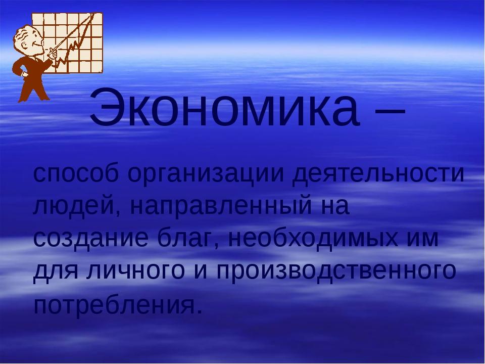 (C) ПТПЛ, 2004 Экономика – способ организации деятельности людей, направленны...