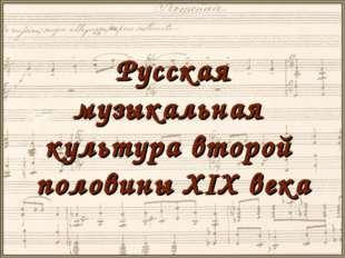 Русская музыкальная культура второй половины XIX века