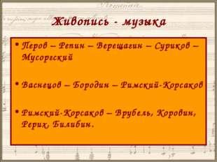 Живопись - музыка Перов – Репин – Верещагин – Суриков – Мусоргский Васнецов –