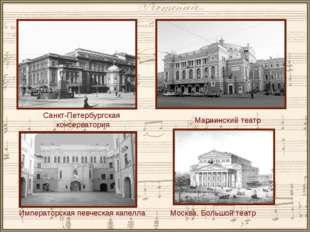 Санкт-Петербургская консерватория Императорская певческая капелла Мариинский