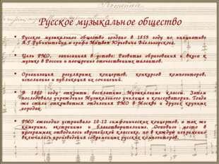 Русское музыкальное общество Русское музыкальное общество создано в 1859 году