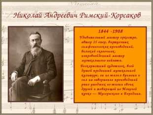 Николай Андреевич Римский-Корсаков 1844 -1908 Удивительный мастер оркестра, а