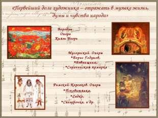 «Первейший долг художника – отражать в музыке жизнь, думы и чувства народа»