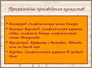 Программные произведения кучкистов Балакирев. Симфоническая поэма Тамара Римс