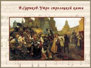 В.Суриков. Утро стрелецкой казни