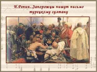 И.Репин. Запорожцы пишут письмо турецкому султану