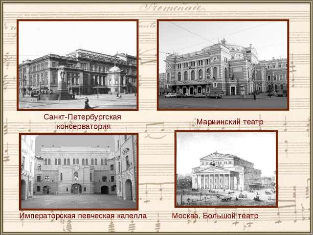 Санкт-Петербургская консерватория Императорская певческая капелла Мариинский...