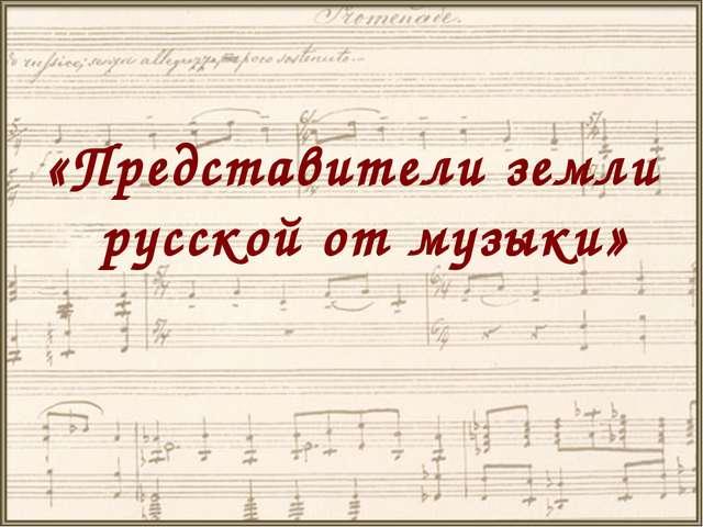 «Представители земли русской от музыки»