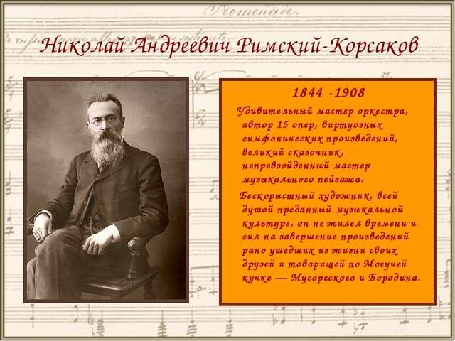 Николай Андреевич Римский-Корсаков 1844 -1908 Удивительный мастер оркестра, а...
