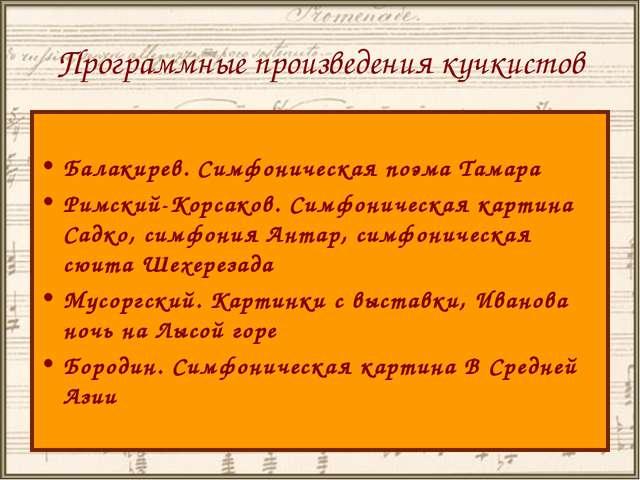 Программные произведения кучкистов Балакирев. Симфоническая поэма Тамара Римс...