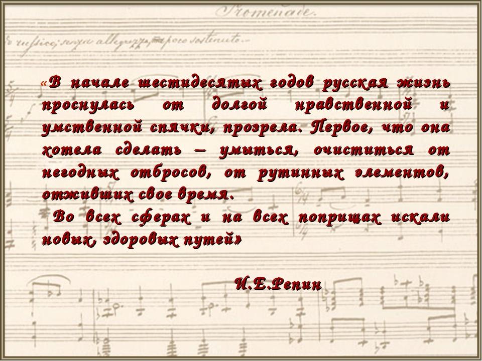 «В начале шестидесятых годов русская жизнь проснулась от долгой нравственной...