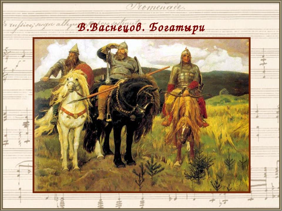 В.Васнецов. Богатыри