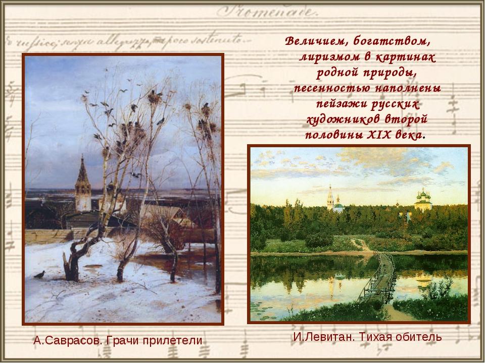 Величием, богатством, лиризмом в картинах родной природы, песенностью наполне...