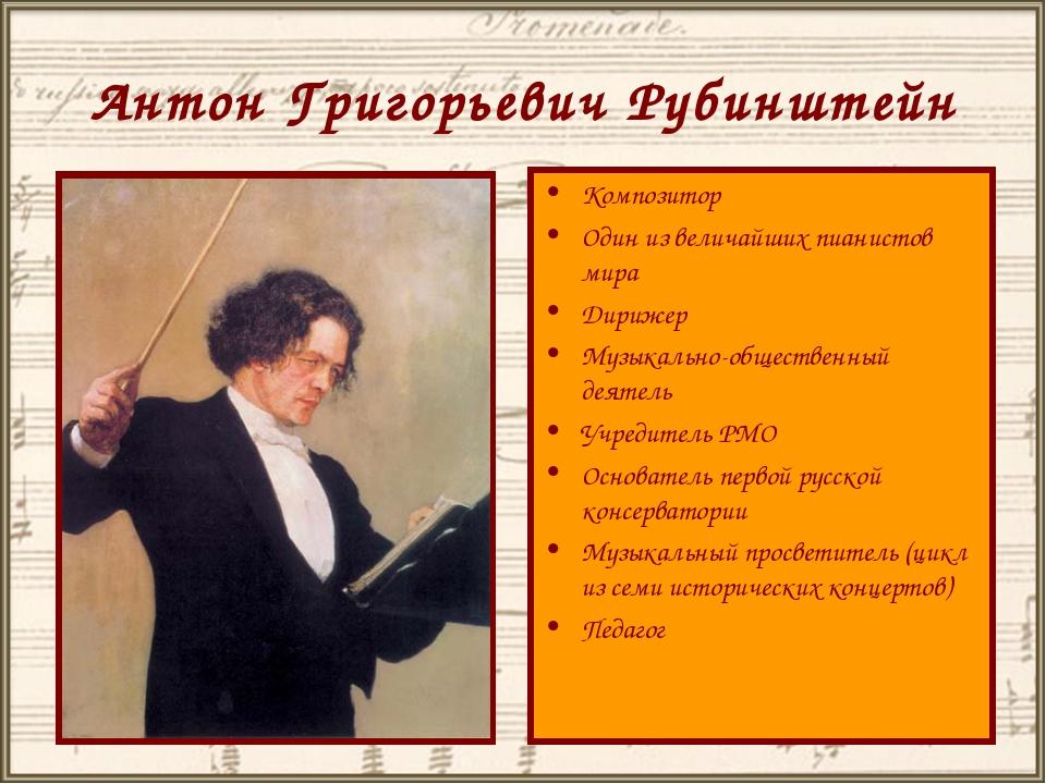 Антон Григорьевич Рубинштейн Композитор Один из величайших пианистов мира Дир...