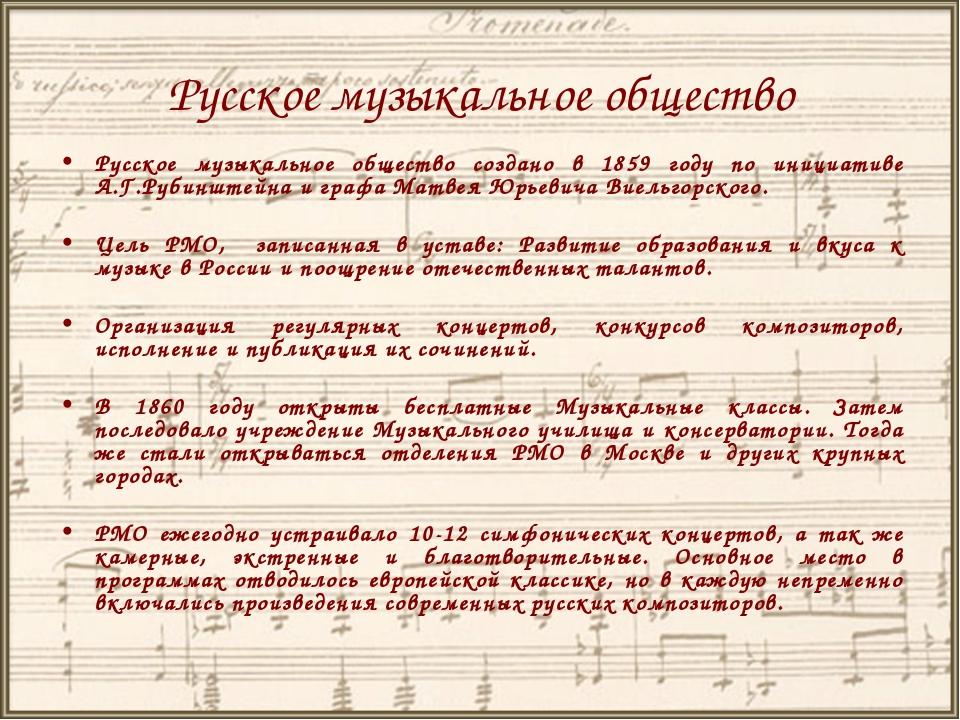 Русское музыкальное общество Русское музыкальное общество создано в 1859 году...