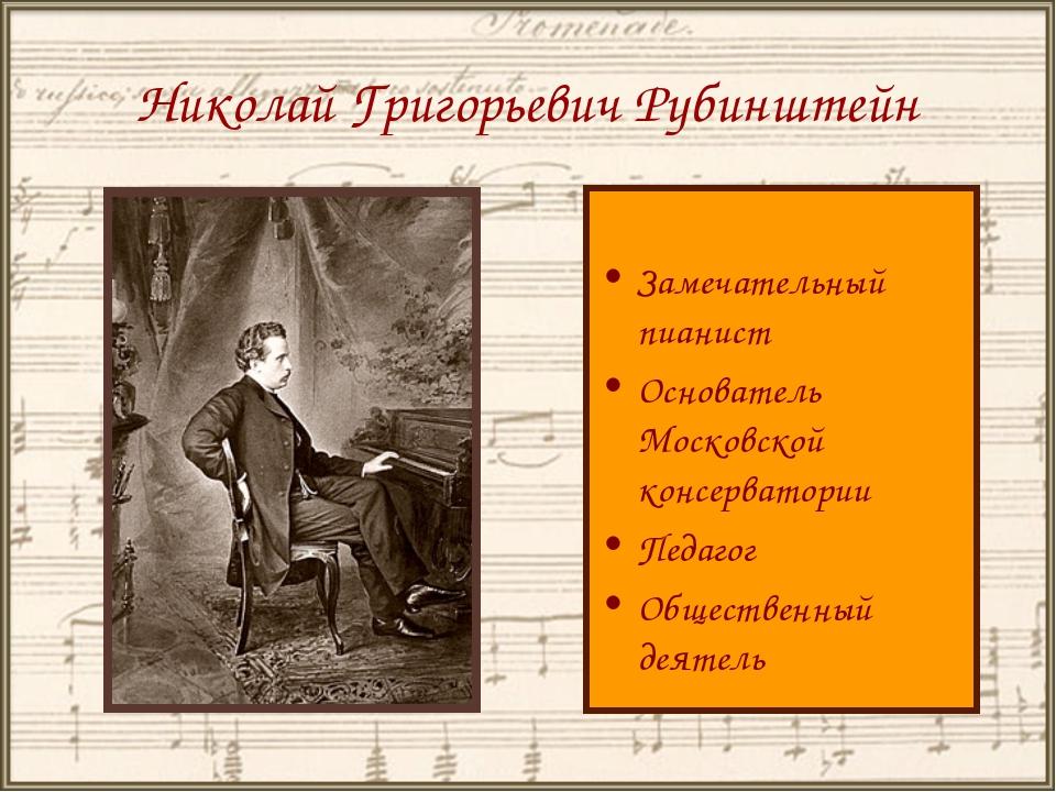 Николай Григорьевич Рубинштейн Замечательный пианист Основатель Московской ко...
