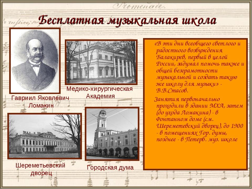 Бесплатная музыкальная школа «В эти дни всеобщего светлого и радостного возбу...