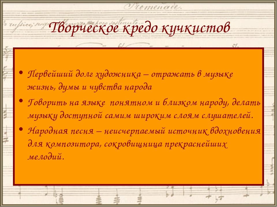 Творческое кредо кучкистов Первейший долг художника – отражать в музыке жизнь...