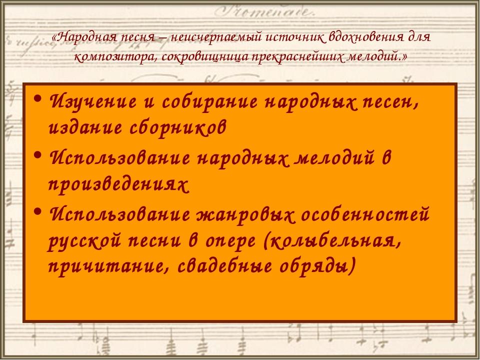 «Народная песня – неисчерпаемый источник вдохновения для композитора, сокров...