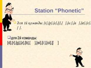 "Station ""Phonetic"" для 1й команды: [t],[p],[s],[j],[ʊ],[u:],[aʊ],[æ],[v],[ʃ]."
