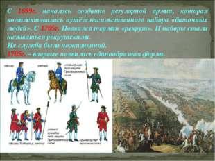 С 1699г. началось создание регулярной армии, которая комплектовалась путём на