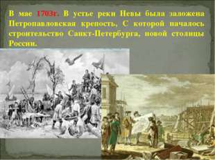 В мае 1703г. В устье реки Невы была заложена Петропавловская крепость, С кото