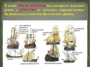 В конце 90-х гг. XVII века был построен Азовский флот, в 1703-1704 гг. начало