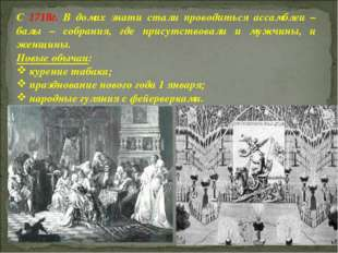 С 1718г. В домах знати стали проводиться ассамблеи – балы – собрания, где при