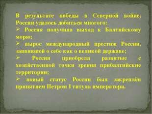 В результате победы в Северной войне, России удалось добиться многого: Россия